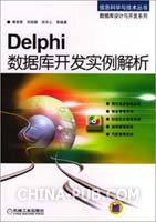 DELPHI数据库开发实例解析(含盘)
