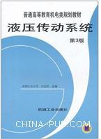 液压传动系统(第3版)