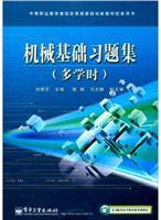中等职业教育课程改革国家规划新教材配套用书-机械基础习题集(多学时)
