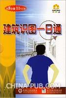 建筑识图一日通 (全套八册)