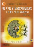 电工电子基础实践教程-实习.课程设计(上册)