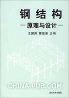 钢结构原理与设计