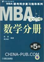 2007MBA联考同步复习指导系列-数学分册(第5版)