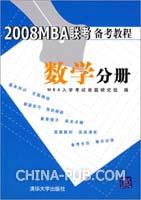 2008MBA联考备考教程-数学分册