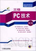 全国计算机等级考试考题解析与达标训练-三级PC技术(第2版)(含盘)