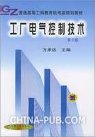 普通高等工科教育机电类规划教材-工厂电气控制技术(第2版)