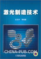 激光制造技术