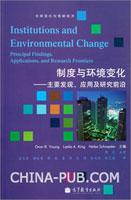 制度与环境变化——主要发现、应用和研究前沿