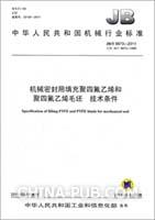 JB/T 8873-2011 机械密封用填充聚四氟乙烯和聚四氟乙烯毛坯技术条件