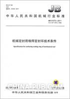 JB/T 6372-2011 机械密封用堆焊密封环技术条件