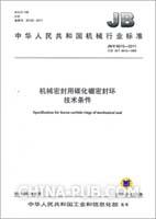 JB/T 6615-2011 机械密封用碳化硼密封环技术条件