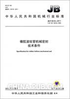 JB/T 6616-2011 橡胶波纹管机械密封技术条件