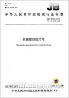 JB/T 8726-2011 机械密封腔尺寸