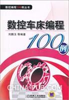 数控车床编程100例