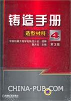 铸造手册.第4卷,造型材料(第3版)