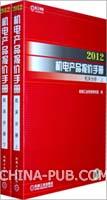 2012机电产品报价手册 机床分册