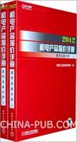 2012机电产品报价手册 通用设备分册