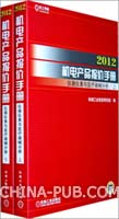 2012机电产品报价手册 仪器仪表与医疗器械分册
