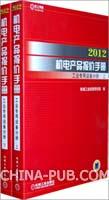 2012机电产品报价手册 工业专用设备分册