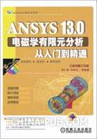 ANSYS 13.0电磁学有限元分析从入门到精通