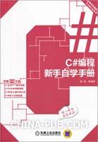 C#编程新手自学手册