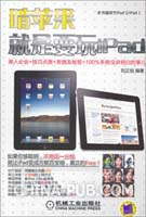 啃苹果:就是要玩iPad