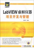LabVIEW虚拟仪器项目开发与管理