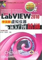 LabVIEW2010中文版虚拟仪器从入门到精通