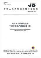 JB/T 11186-2011 建筑施工机械与设备 干混砂浆生产成套设备(线)