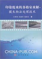 印染废水的多格室水解/膜生物法处理技术