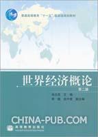 世界经济概念(第二版)