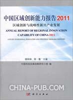 中国区域创新能力报告2011:区域创新与战略性新兴产业发展[按需印刷]