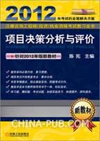 2012注册咨询工程师(投资)执业资格考试教习全书:项目决策分析与评价