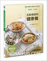 五彩缤纷的健康餐(均衡膳食才能健康,韩国绿色生活系列图书,带给你食材固有的颜色中包含的健康秘诀)