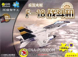 Q书架.爱拼 3D益智手工 F-18战斗机