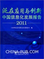 泛在应用与创新――中国信息化发展报告2011