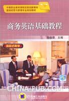 商务英语基础教程
