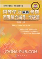 同等学力(在职)考研西医综合辅导――突破篇(第4版)