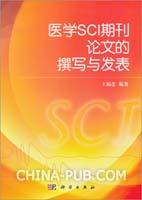 医学SCI期刊论文的撰写与发表[按需印刷]