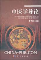 中医学导论(中文版)