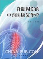 脊髓损伤的中西医康复治疗[按需印刷]
