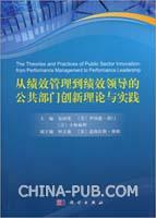 从绩效管理到绩效领导的公共部门创新理论与实践
