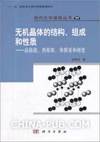 无机晶体的结构、组成和性质-晶格能、热膨胀、体模量和硬度
