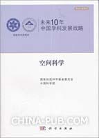 未来10年中国学科发展战略.空间科学