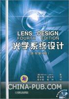 光学系统设计(原书第4版 精装版)
