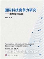 国际科技竞争力研究-聚焦金砖四国
