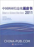 中国科研信息化蓝皮书2011