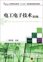 电工电子技术(第2版)