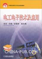 电工电子技术及应用 赠电子教案