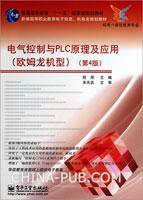 电气控制与PLC原理及应用(欧姆龙机型)(第4版)